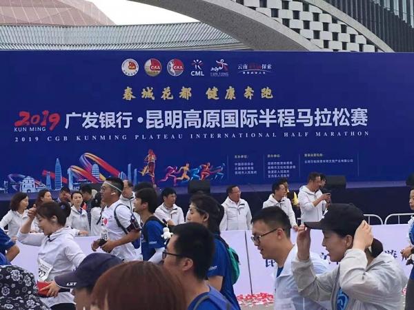 云南特卫保安服务有限公司(绅顿公司) 圆满完成2019年昆明高原国际半程马拉松赛主办工作