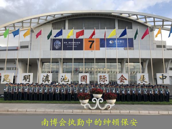 临沧南博会执勤中的保安