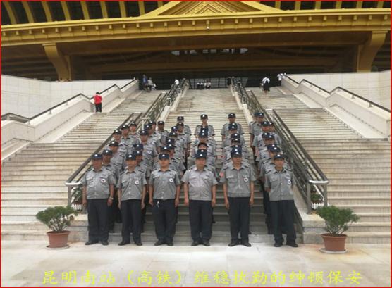 昆明南站执勤的保安员