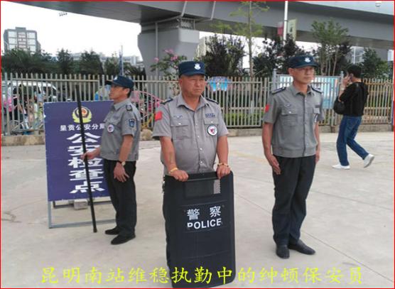 临沧南站执勤中的保安
